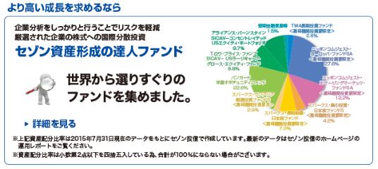 セゾン資産形成の達人ファンド.PNG
