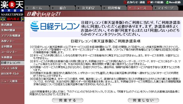 日経テレコン④.PNG